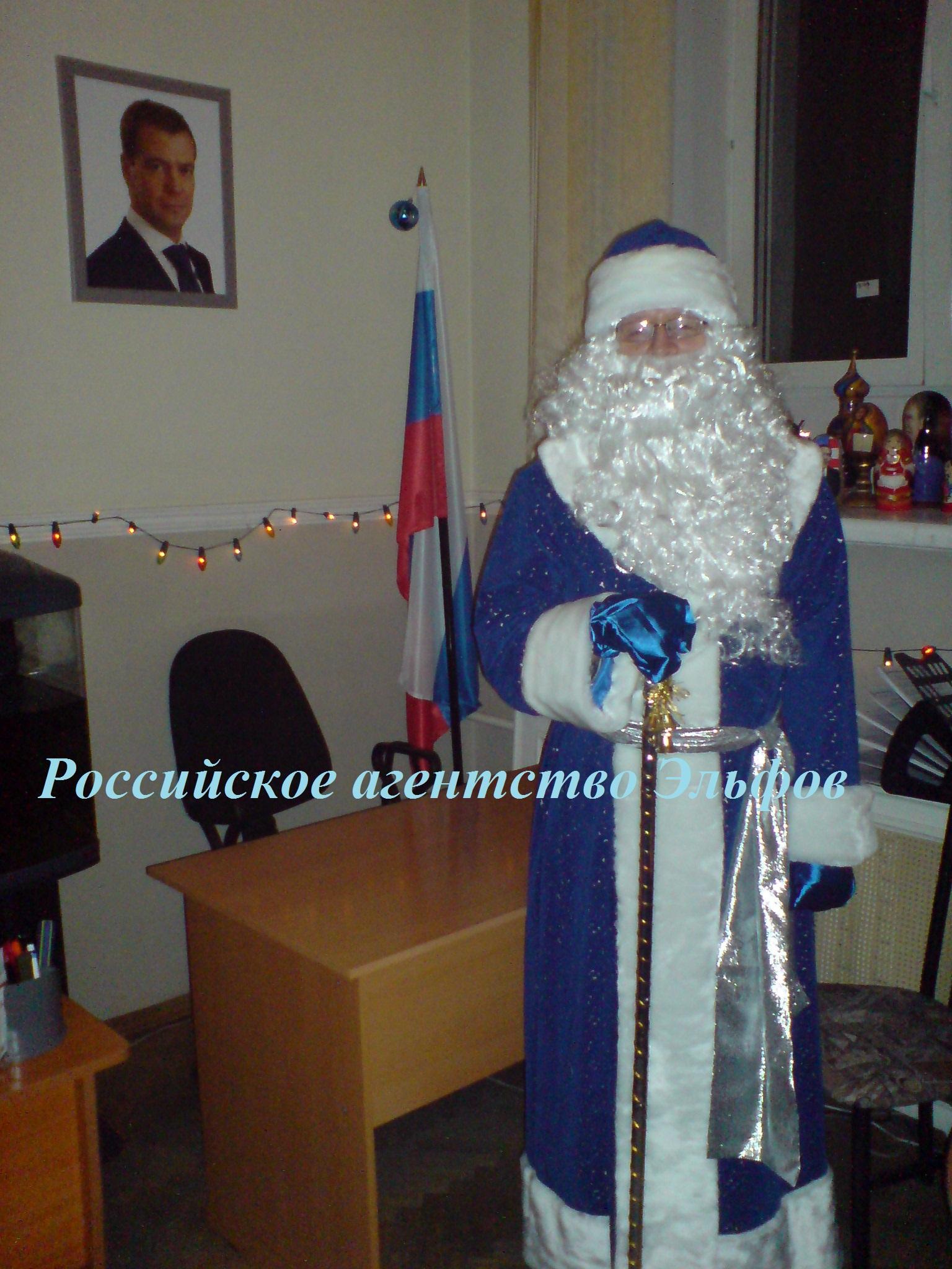 Дед Мороз синий костюм